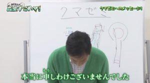 カマキリ先生 謝罪