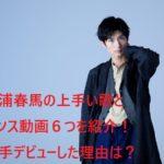 三浦春馬の上手い歌とダンス動画6つを紹介!歌手デビューした理由は?