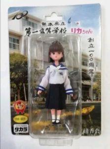 リカちゃん人形の熊本県立第一高等学校の制服バージョン