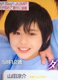 山田涼介12歳