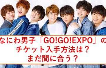 なにわ男子「GO!GO!EXPO」のチケット入手方法は?まだ間に合う?