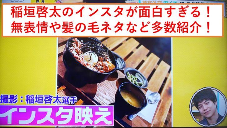 稲垣啓太のインスタが面白すぎる!無表情や髪の毛ネタなど多数紹介!