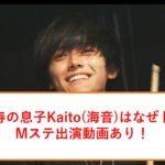 桜井和寿の息子kaito(海音)はドラムのプロ?Mステ出演動画あり!