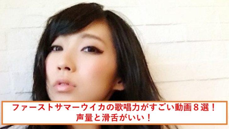 ファーストサマーウイカ本名 ファーストサマーウイカの本名は堂島初夏!芸名の由来が斬新すぎる! RTrend365