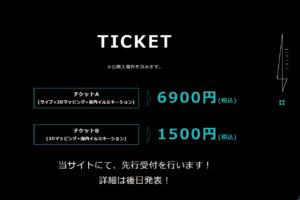 expo公式サイト