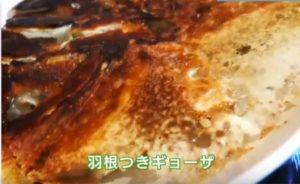 羽つき餃子