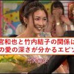 二宮和也と竹内結子の関係は?23年分の愛の深さが分かるエピソード!