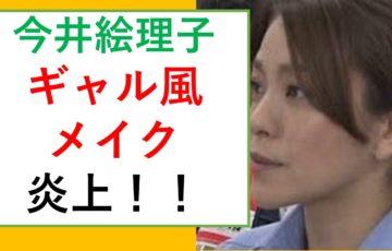 今井絵理子のギャル風メイクとは?画像と動画で本物ギャルと比較検証!