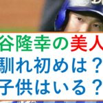 梶谷隆幸の嫁は元モデルの工藤えみ!馴れ初めは?子供はいるの?