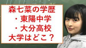 森七菜の学校は東陽中学→大分高校!大学は東京都内に進学予定?