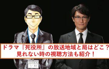 ドラマ『死役所』の放送地域と局はどこ?見れない時の視聴方法も紹介!