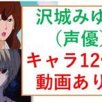 沢城みゆきが声優のキャラ代表12作品!峰不二子やクラピカなど動画で紹介!