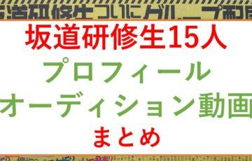 昇格した坂道研修生15人はどんな子?オーディション動画で紹介!