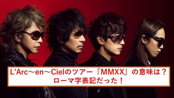 L'Arc~en~Cielのツアー『MMXX』の意味は?ローマ字表記だった!