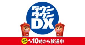 加藤紗里 昔 比較 ダウンタウンDX