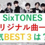SixTONES(ストーンズ)の曲一覧!オリジナル13曲を紹介!