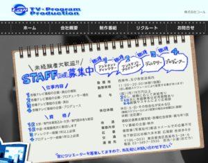 イッテQ 石崎ディレクター 年収 画像