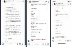 フジモン ユッキーナ 離婚 タピオカ騒動