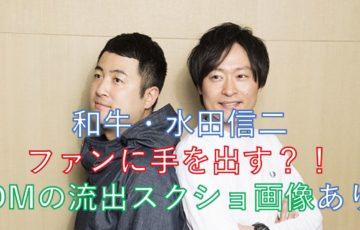 和牛の水田信二がファンに手を出す?!DMの流出スクショ画像あり