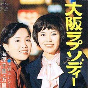 上沼恵美子 顔白すぎ 若い頃