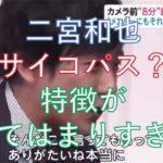 二宮和也はサイコパス?特徴と結婚報告が当てはまりすぎて怖い!