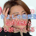 氷川きよしの恋愛遍歴!元カレは平井堅や松村雄基、渡哲也にも言い寄られた?