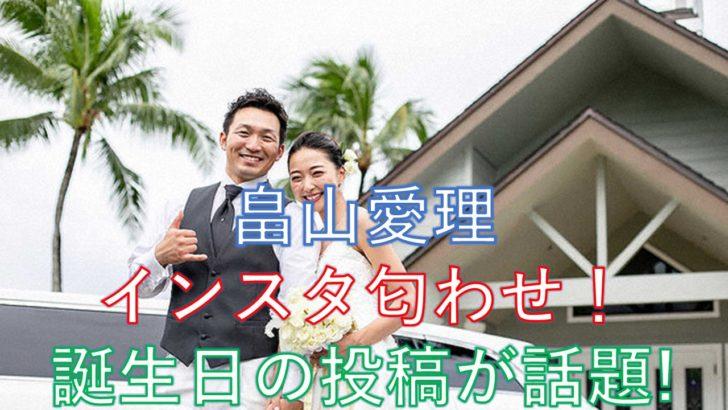 畠山愛理が鈴木誠也との交際をインスタで匂わせ!誕生日の投稿が話題に!