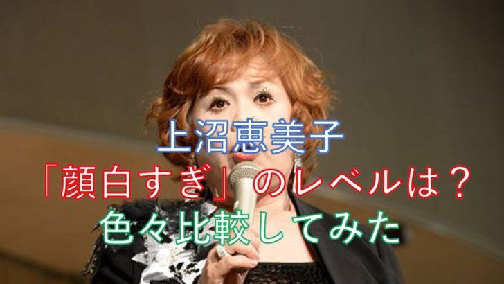 上沼恵美子の「顔白すぎ」はどのレベル?くっきーや紫式部と比較!