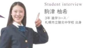 歌唱王 駒津柚希 歌声 高校5