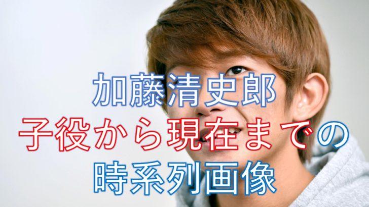 加藤清史郎の現在のイケメン画像!時系列で子役からの変化を紹介!
