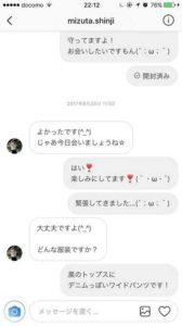 和牛 水田信二 ファンに手を出す 流出画像3