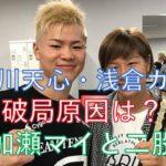 那須川天心と浅倉カンナの現在は破局!原因は葉加瀬マイとの二股?