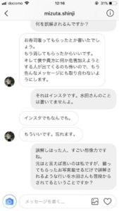 和牛 水田信二 ファンに手を出す 流出画像5