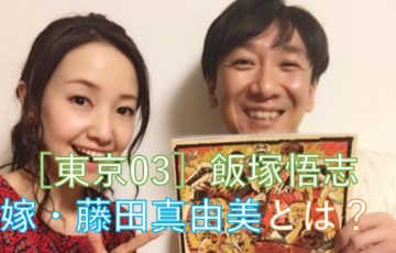 [東京03]飯塚悟志の嫁は藤田真由美!料理上手で美人の歌手だった!
