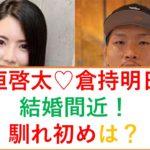 稲垣啓太の結婚相手は倉持明日香?ラグビーW杯で家族席にいた!