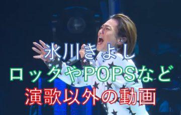 氷川きよしの演歌以外の動画紹介!ロックやPOPS、洋楽カバーも!