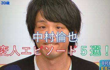 中村倫也の変人エピソード5選!あまのじゃくや変顔で大変なことに!