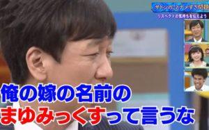 東京03 飯塚悟志 嫁 藤田真由美 画像3