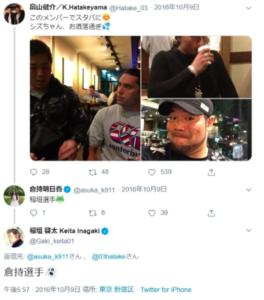 稲垣啓太 倉持明日香 結婚 馴れ初め  Twitter
