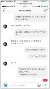 和牛 水田信二 ファンに手を出す 流出画像4