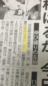 佳村はるか 年齢 結婚報告 記事2