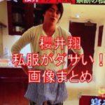 櫻井翔の私服がダサい画像14選!文春砲より衝撃wと話題に!?