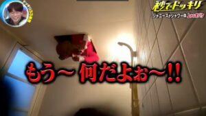 菊池風磨 ドッキリ 内容 シャワー中に上からオバケ 画像10