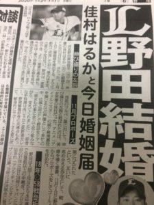 佳村はるか 年齢 結婚報告 記事