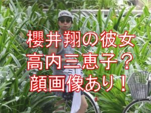 2020年最新|櫻井翔の現在の彼女は元ミス慶応の高内三恵子?顔画像あり!