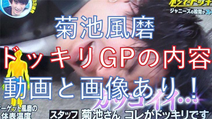 菊池風磨ドッキリGPの内容3つと後日談!裸でスースー?動画と画像あり!