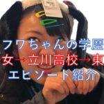 [学歴]フワちゃんの出身は立川高校→東洋大学!帰国子女で英語ペラペラ!