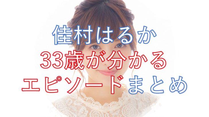 [悲報]佳村はるかの年齢は21歳ではない!実は33歳だったエピソードまとめ