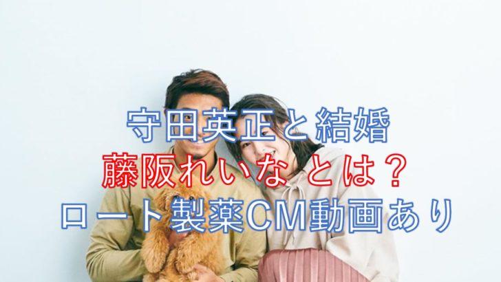 [守田英正と結婚]藤阪れいなは22歳モデル!ロート製薬CMに出ていた!