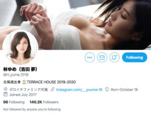 吉田ゆめ 林ゆめ Twitter